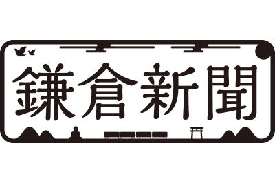 鎌倉新聞開局のご挨拶