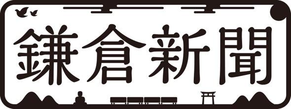 鎌倉新聞ロゴ_ファーストビュー