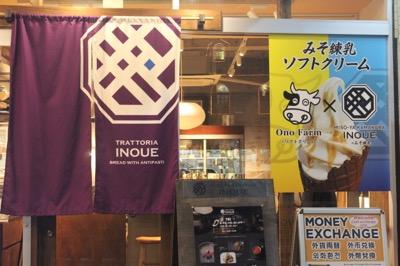 鎌倉駅から徒歩0分!TRATTORIA INOUEの夜の顔を取材してきました!