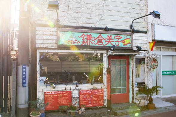 鎌倉美学_外観