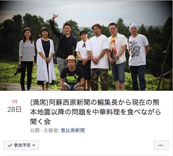 阿蘇西原新聞の編集長から現在の熊本地震以降の問題を中華料理を食べながら聞く会