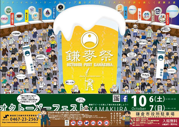 オクトーバーフェストKAMAKURA2018ポスター