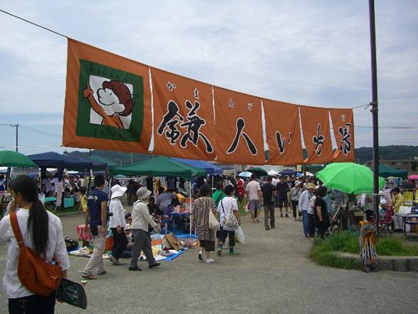 鎌人いち場1
