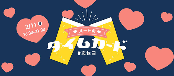 ハートのタイムカード_イベントバナー