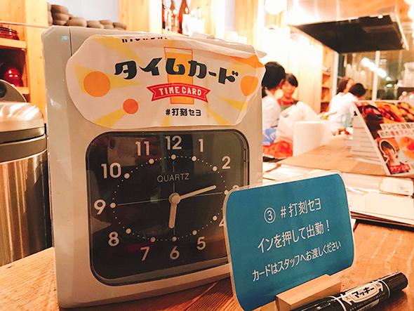 タイムカード(機械)