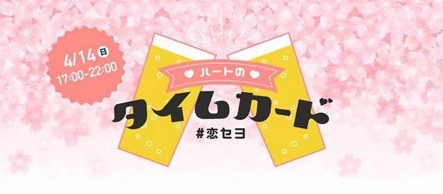 まちの合コン「ハートのタイムカード」で誕生した鎌倉在住のカップルにインタビュー!