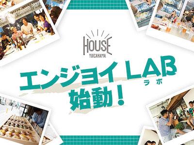 HOUSE YUIGAHAMAで皆の「やってみたい」を仲間とともに実験できるコミュニティ『エンジョイLAB』が始動!